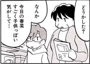 Manga_time_or_2012_01_p019