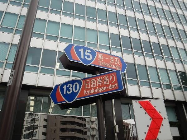 国道130号 - ぶらり東京~23区巡...