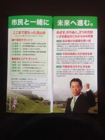 行橋 市議会 議員 選挙 2020