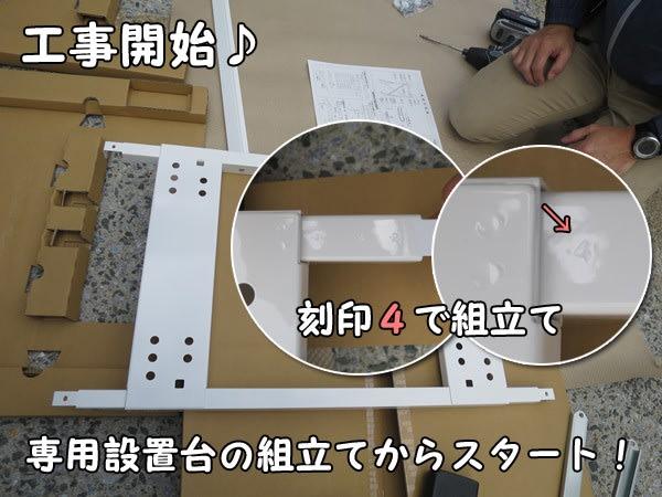 ガス衣類乾燥機の専用台_刻印が重要