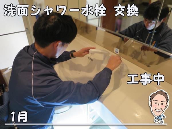 博多の建築士三兄弟_水栓シャワー