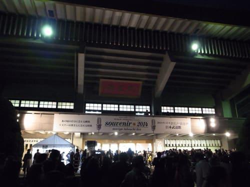 竹内まりや 「souvenir 2014」