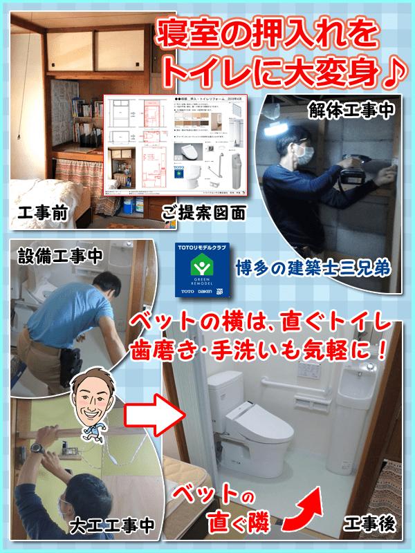寝室の押入れをトイレに大変身