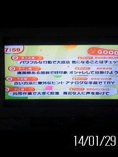 の めざまし テレビ 占い 今日