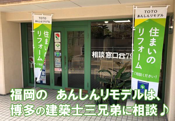 福岡のあんしんリモデルは博多の建築士三兄弟へ相談