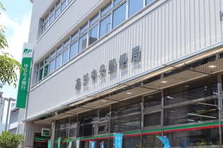 ぶらり旅・高知中央郵便局(高知...