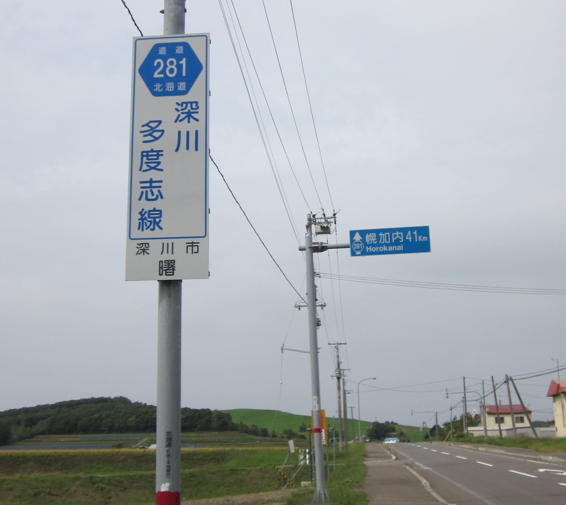 道道281号線から鷹泊へゴー - 鷹泊 昭和30年代