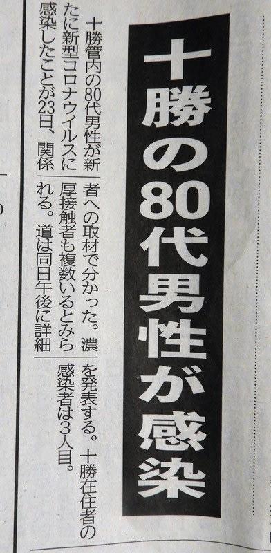 十勝 コロナ 80 代