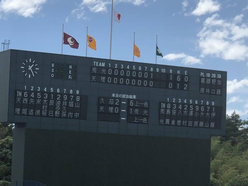 軟式 第 41 野球 回 全国 大会 中学校