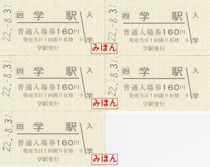学駅 入場券 - 古紙蒐集雑記帖