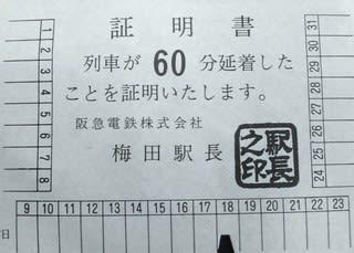 遅延証明書 - 労組書記長(←元)...