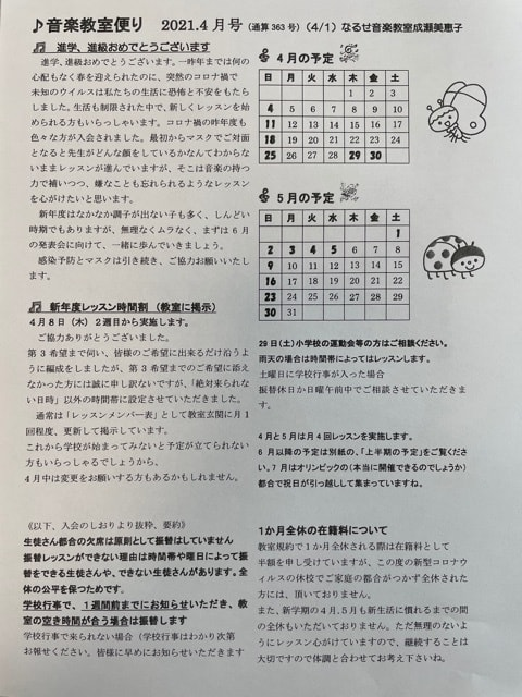 ♪音楽教室便り  2021.4月号 (通算363号)