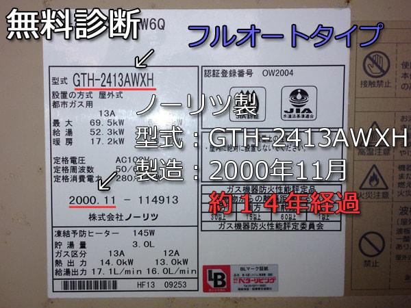 ノーリツ製GTH-2413AWXHラベル
