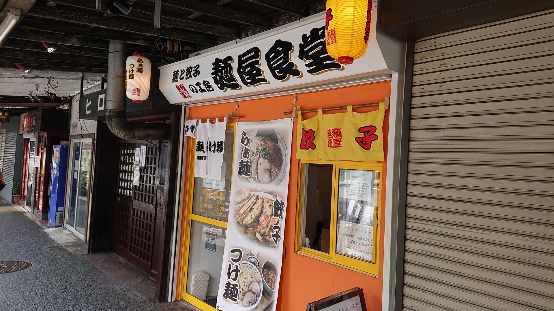 麺屋食堂@保土ヶ谷