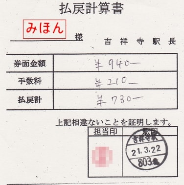 JR東日本 新幹線運休時の特急券...