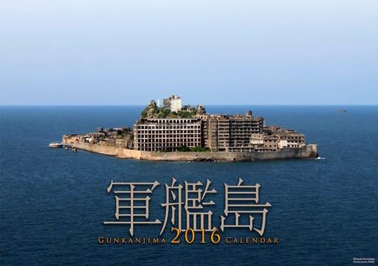 軍艦島カレンダー2016