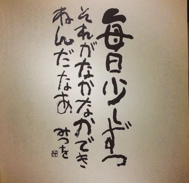 フォント みつを 相田みつを風フォント探してます。
