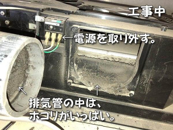 V141BZ排気管工事