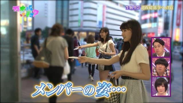 AKB48総選挙~乃木坂46・生駒里奈が抱える2つのテーマ - 平成 ...