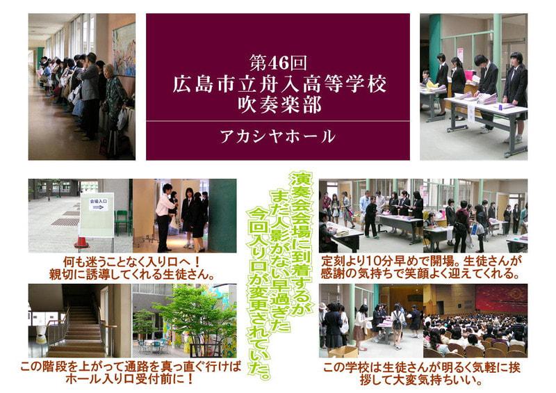 広島市立舟入高等学校吹奏楽部 第46回定期演奏会 第二部 Princ ...