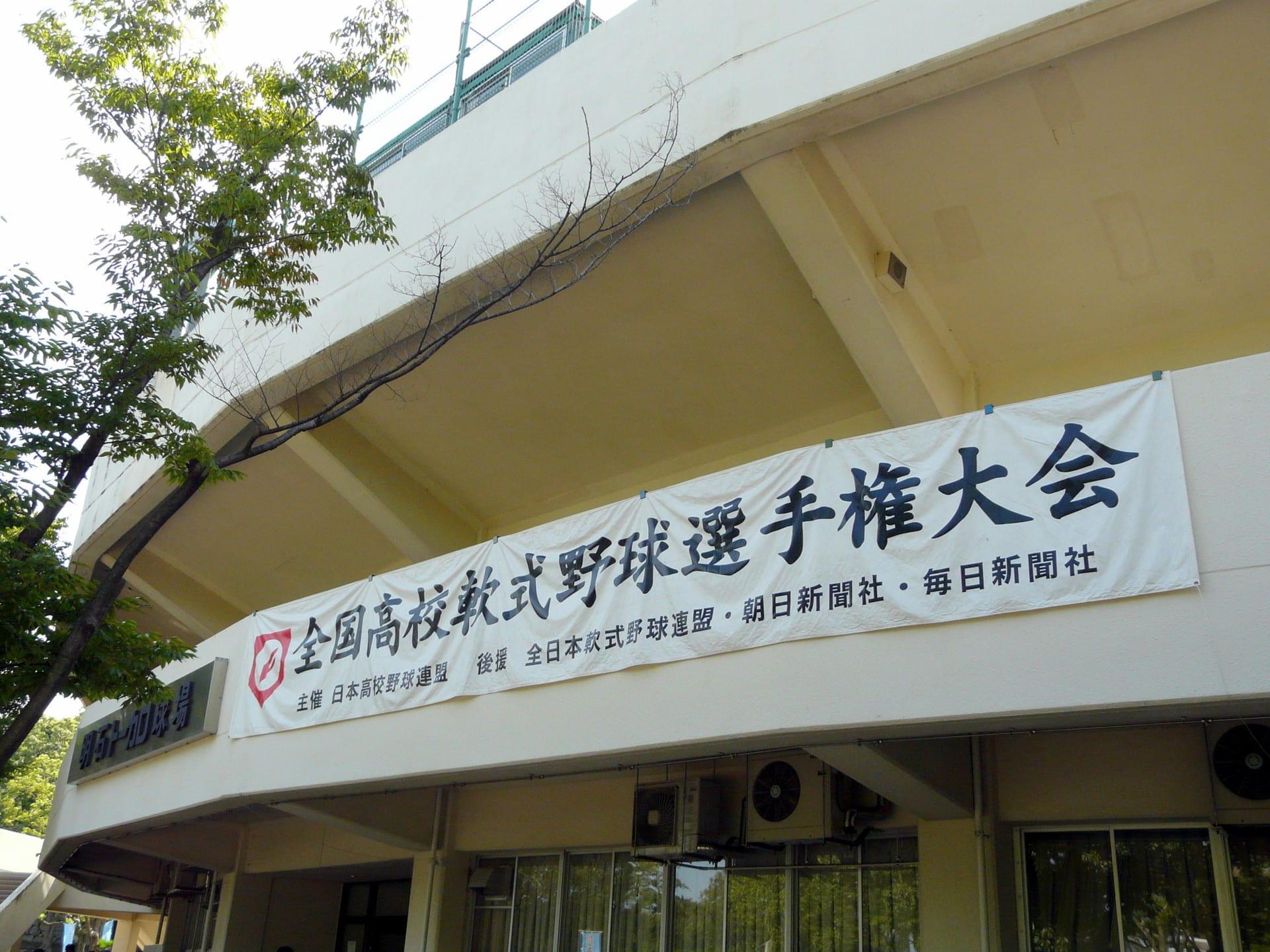 全国高等学校軟式野球選手権大会東京大会 年 -  …