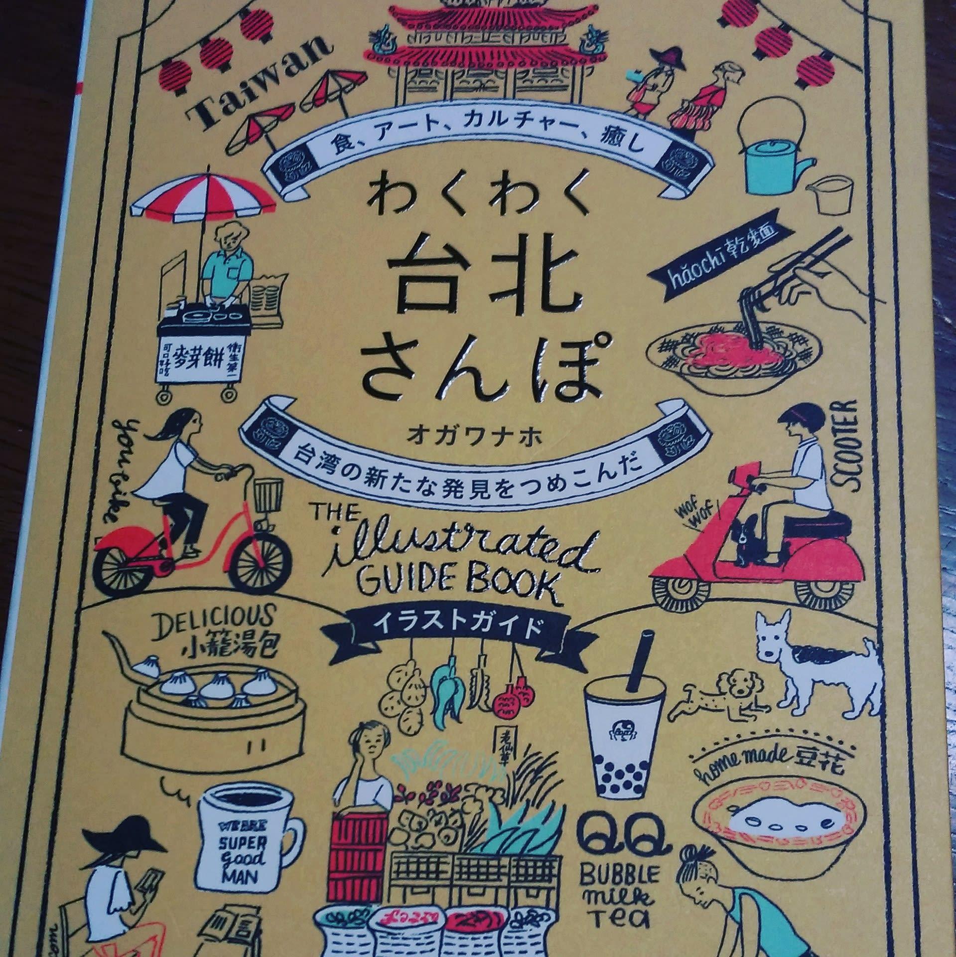 イラストがほっこりする可愛い台北紹介本 -わくわく台北さんぽ - 珍珠茶日記