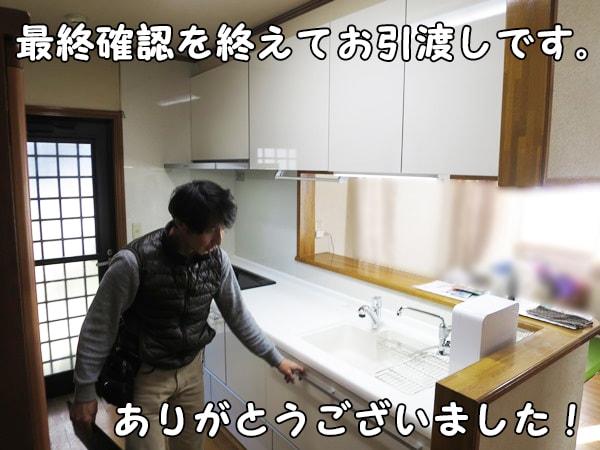 システムキッチン工事の最終確認