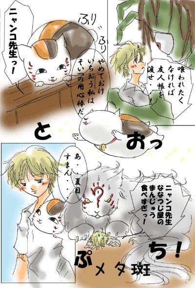 アニメ 夏目友人帳イラストコメント むさかのらくがき