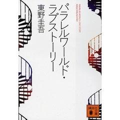 パラレルワールド ラブストーリー 感想 東野圭吾 ポコアポコヤ