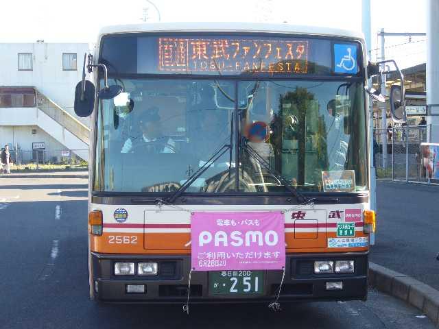東武ファンフェスタ