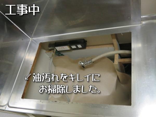 油汚れをキレイにお掃除します。