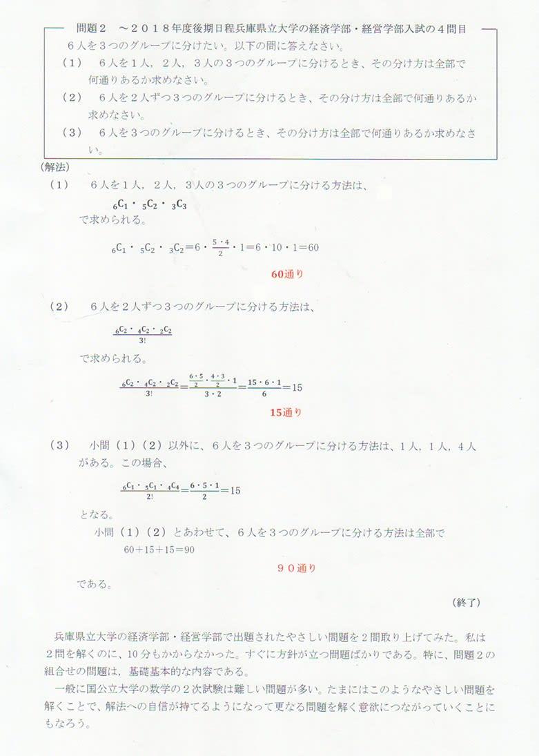 教員 2020 県 兵庫 異動