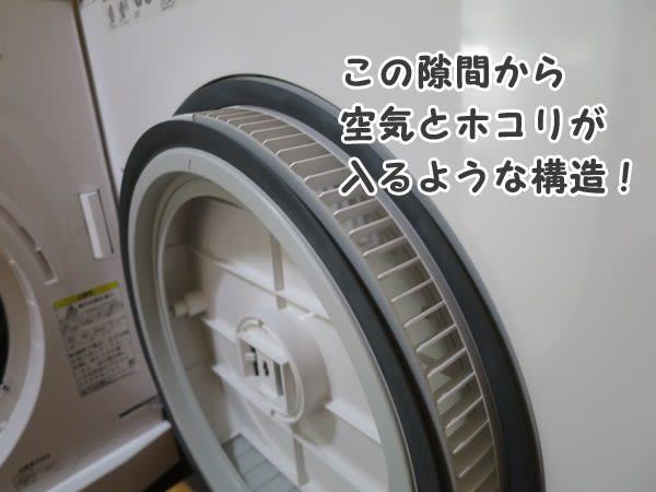ガス衣類乾燥機_フィルターの構造