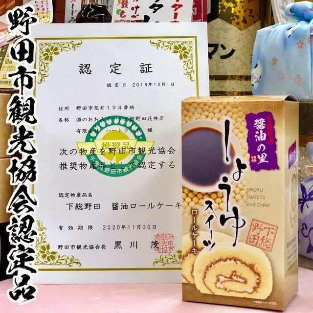 野田市土産の醤油ロールケーキ