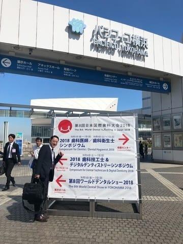 第8回日本国際歯科大会&ワールドデンタルショー2018開催