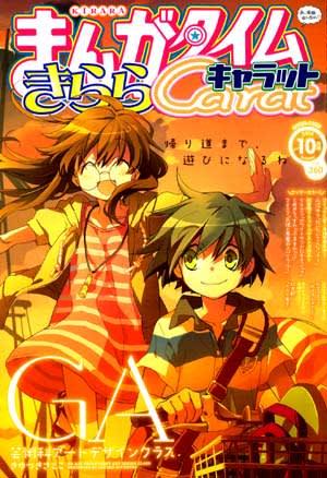 Manga_time_kr_carat_2014_10