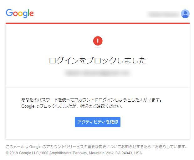 リンクされている google アカウントの重大なセキュリティ通知 【Google】Googleアカウントの重大なセキュリティ通知が届いた時の対...