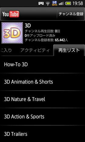 YouTube 3Dチャンネル