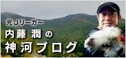 内藤潤の神河ブログ