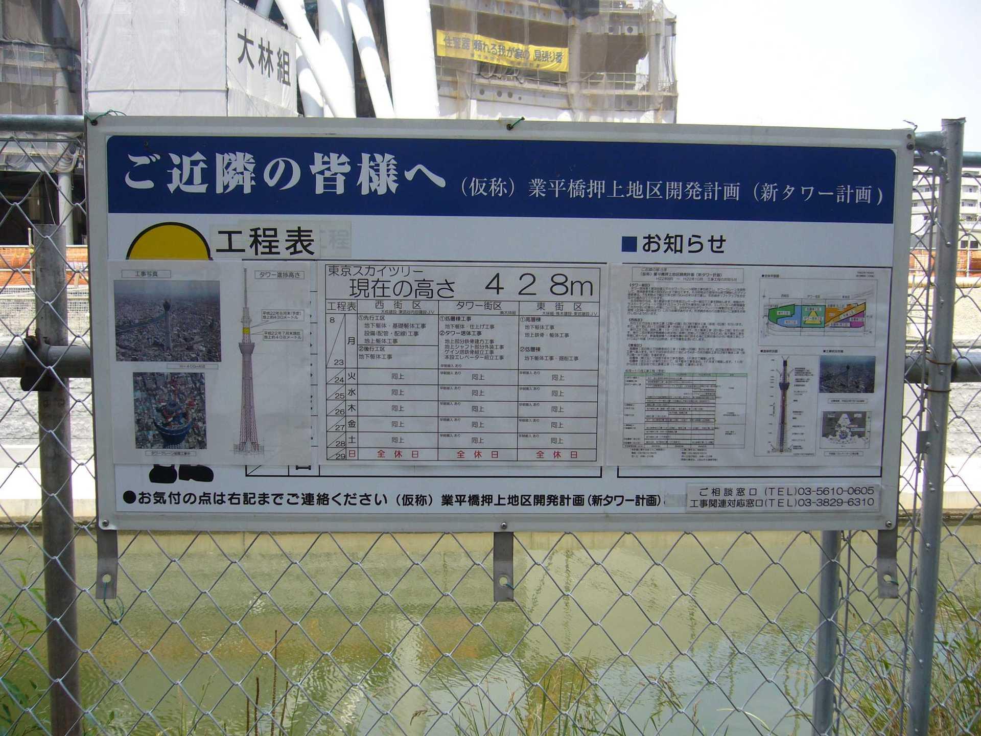 東京スカイツリー建設情報