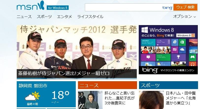 msn japan for windows8 で自分の場所を変える方法 私のpc自作部屋
