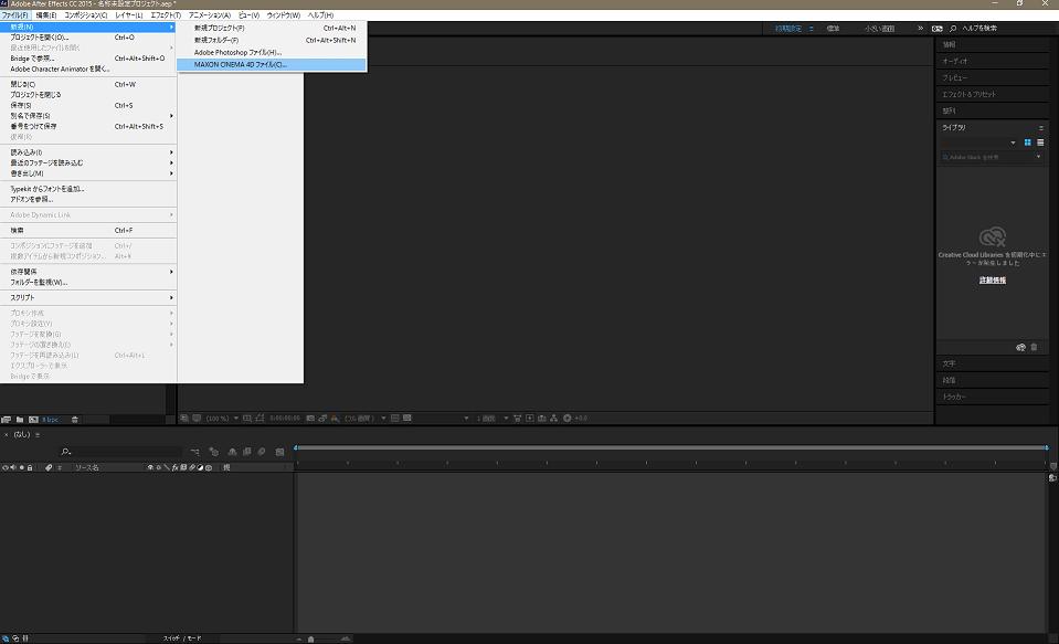 After Effects CCの正規ユーザーはCINEMA 4D Liteを無料で利用可能 - ぶ