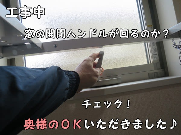 ガス衣類乾燥機の設置台_窓の開閉が出来るのか?