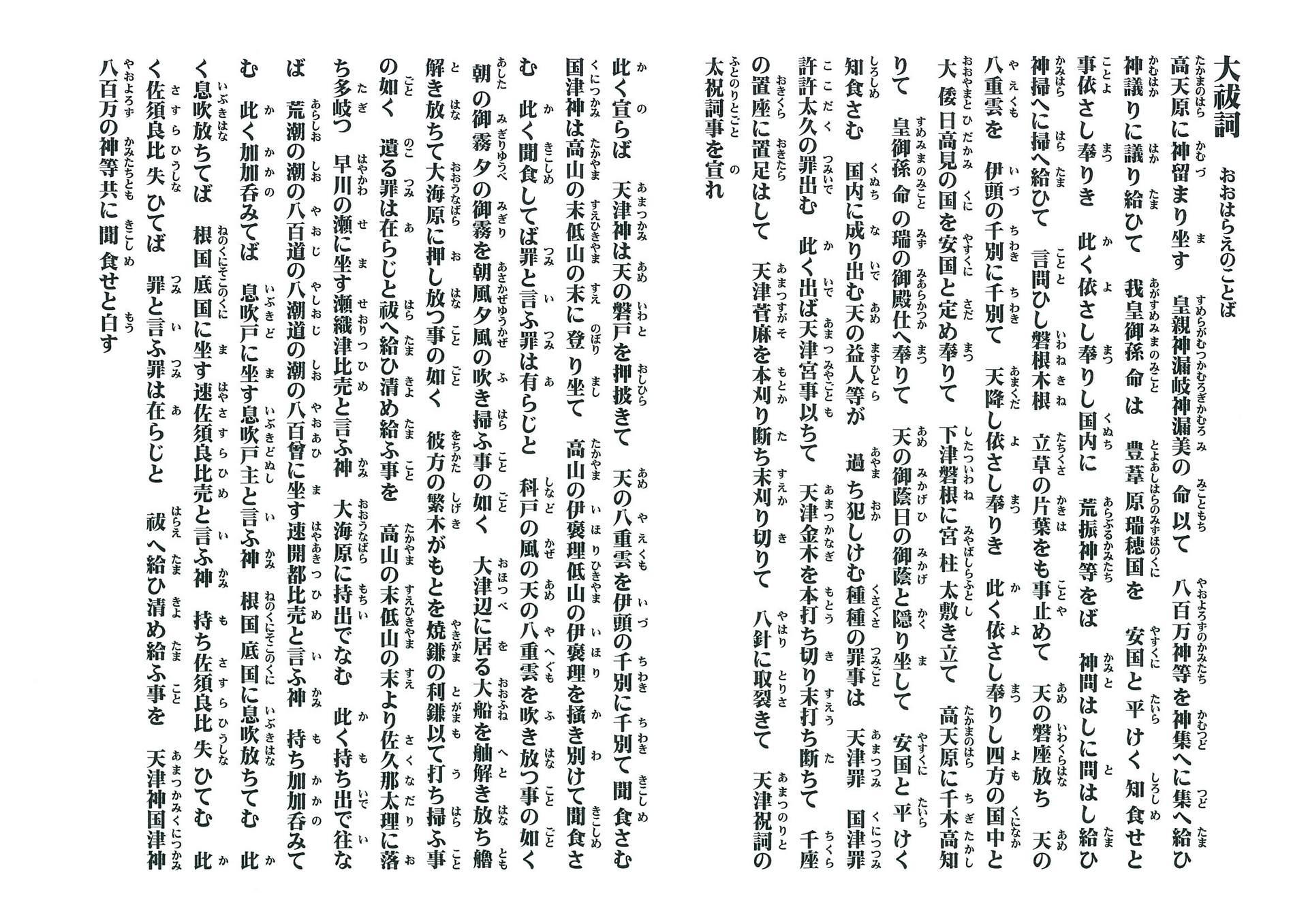 大祓詞 - パークシティ本牧祭礼委員会