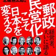 郵政民営化【岩淸水・言葉の説明】