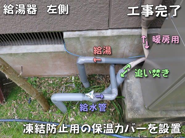 浴室暖房熱源機・給湯器_凍結防止用の保温カバーを設置。