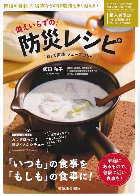 ストップ レシピ ノン