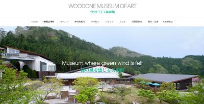 作品の質+建物のぬくもり+美しい森 ~ウッドワン美術館