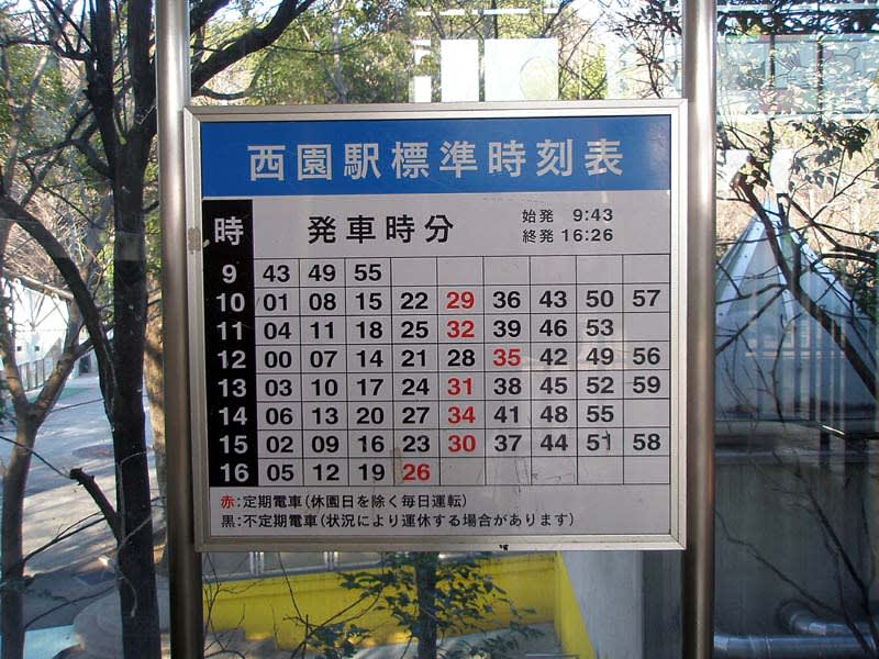 f0f7e8ed1443ae8789aafd78901257ba - 【地域】姫路モノレール「大将軍駅」その後どうなった? 高層ビルを貫くユニークな駅
