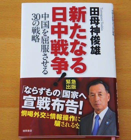 軍備を整えねば 日本の平和と繁栄は保てない